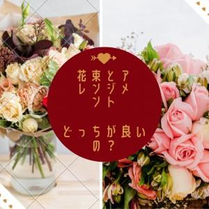 花束とアレンジメント、どっちが良いの?